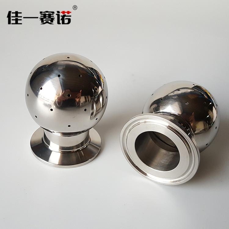不锈钢快装固定清洗球